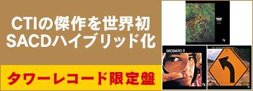 CTI『CTI SA-CD HYBRID SELECTION』