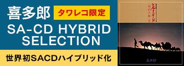 喜多郎 SA-CD HYBRID SELECTION
