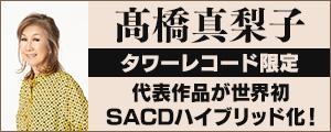 [タワー限定,リイシュー] 髙橋真梨子|オリジナル・アルバム5タイトルを世界初のSACDハイブリッド盤化しタワーレコード限定で発売