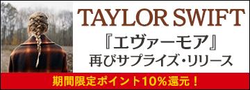 TAYLOR SWIFT 自身9作目となる新作アルバム『エヴァーモア』を再びサプライズ・リリース