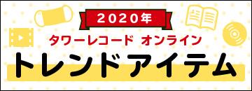 2020年タワレコオンライントレンドアイテム