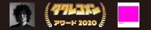タワレコメンアワード2020
