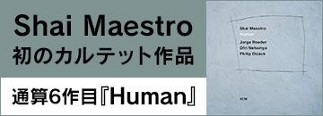 Shai Maestro(シャイ・マエストロ)『Human(ヒューマン)』