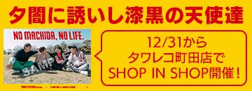 夕闇に誘いし漆黒の天使達 12/31からタワレコ町田店で SHOP IN SHOP開催!