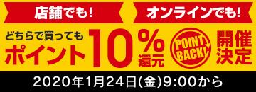 店舗でもオンラインでも全品ポイント10%還元キャンペーン