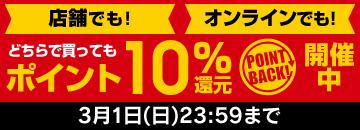 オンラインでも店舗でもどちらで買ってもポイント10%還元キャンペーン