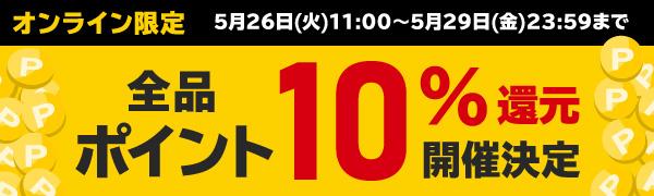 全品ポイント10%還元キャンペーン