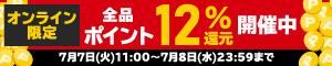 オンライン限定 全品ポイント12%還元キャンペーン
