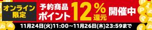 オンライン限定 予約商品ポイント12%還元キャンペーン