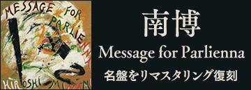 南博『Message for Parlienna』