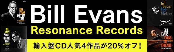 Bill Evans 輸入盤CD人気4作品が20%オフ
