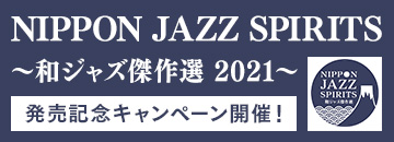 NIPPON JAZZ SPIRITS~和ジャズ傑作選 2021~