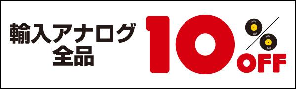 輸入アナログ全品10%オフ