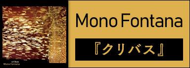 Mono Fontana『クリバス 』
