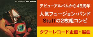 [Tシャツ] STUFF(スタッフ)|TOWER RECORDS PREMIUM第2弾!タワレコ企画・選曲による伝説の人気フュージョン・バンド2枚組企画コンピレーション盤『NY Sweetness : Best WORKS』!