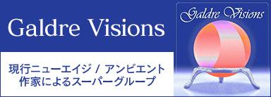 Galdre Visions LEAVING RECORDSから女性ニューエイジ / アンビエント作家によるスーパーグループが始動