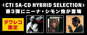 タワレコ企画、高音質盤シリーズ『CTI SA-CD HYBRID SELECTION』第3弾