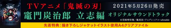 「鬼滅の刃」竈門炭治郎 立志編 オリジナルサウンドトラック