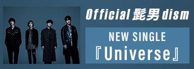 Official髭男dism『Universe』