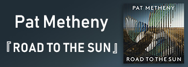 Pat Metheny『ROAD TO THE SUN』
