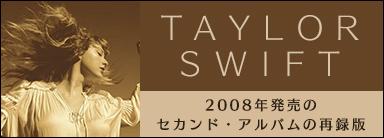 TAYLOR SWIFT 2008年発売のセカンド・アルバムの再録版『Fearless (Taylor's Version)』