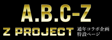 A.B.C-Z『Nothin'but funky』