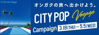 CITY POP Voyage キャンペーン