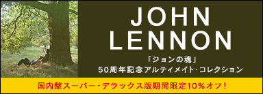 John Lennon『ジョンの魂』