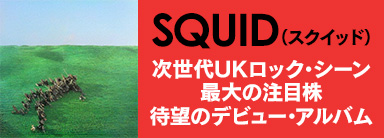 Squid『BRIGHT GREEN FIELD』