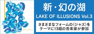 新・幻の湖 -Lake Of Illusions Vol.3-