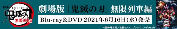 劇場版「鬼滅の刃」無限列車編 Blu-ray&DVD