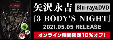 矢沢永吉『3 BODY'S NIGHT』