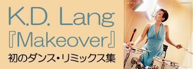 K.D. Lang『Makeover』