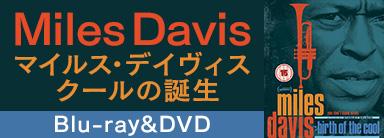 Miles Davis『マイルス・デイヴィス クールの誕生』