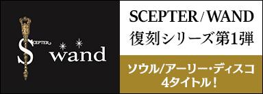 SCEPTER/WAND 復刻シリーズ第1弾