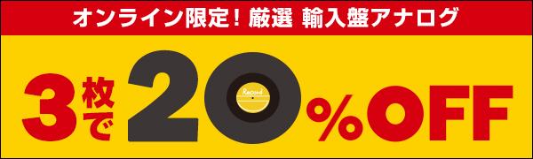 〈オンライン限定〉厳選!輸入盤アナログ3枚で20%オフ!