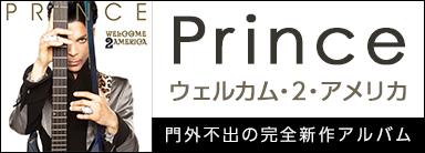 Prince『ウェルカム・2・アメリカ』
