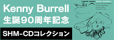 Kenny Burrell 生誕90周年記念 SHM-CDコレクション
