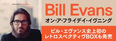 Bill Evans『オン・ア・フライデイ・イヴニング』