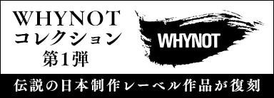 WHYNOTコレクション第1弾