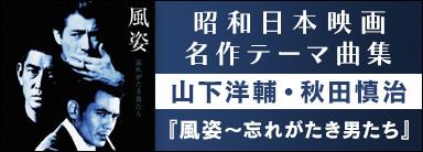 山下洋輔・秋田慎治『風姿~忘れがたき男たち』