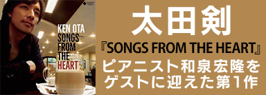 太田剣『SONGS FROM THE HEART』