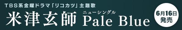 米津玄師『Pale Blue』