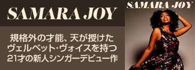 Samara Joy『Samara Joy』