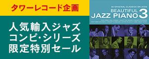 オンライン限定JAZZセール|タワレコ企画人気輸入ジャズ・コンピレーション・シリーズを5月限定、特別価格にてご提供!