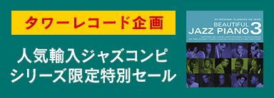輸入ジャズ・コンピレーション・シリーズ