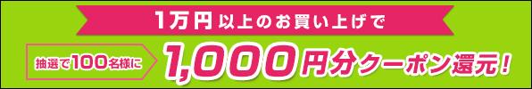 10,000円以上のお買い上げで 抽選で100名様に 1,000円分のクーポン還元!(2021年7月)