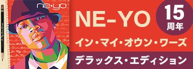NE-YO『イン・マイ・オウン・ワーズ(15周年デラックス・エディション)』