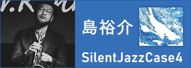 島裕介『SilentJazzCase4』