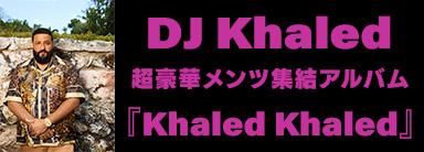 DJ Khaled『Khaled Khaled』